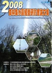 2008森林集水區經營研討會論文集(POD)