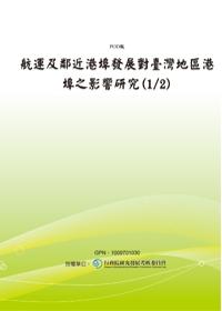 航運及鄰近港埠發展對臺灣地區港埠之影響研究(1/2)(POD)