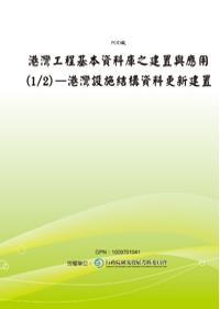 港灣工程基本資料庫之建置與應用(1/2)—港灣設施結構資料更新建置(POD)