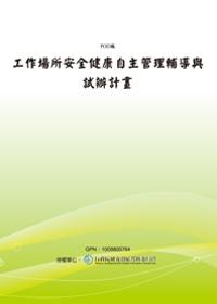 工作場所安全健康自主管理輔導與試辦計畫(POD)