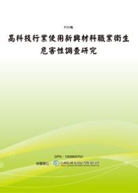 高科技行業使用新興材料職業衛生危害性調查研究(POD)