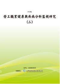 勞工職業健康與疾病分析監視研究...