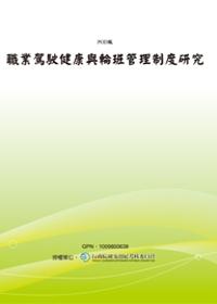 職業駕駛健康與輪班管理制度研究(POD)