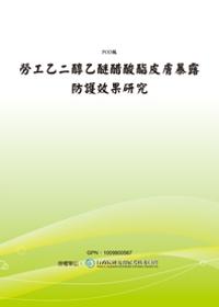 勞工乙二醇乙醚醋酸酯皮膚暴露防護效果研究(POD)