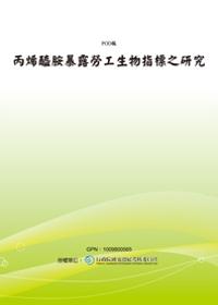 丙烯醯胺暴露勞工生物指標之研究(POD)
