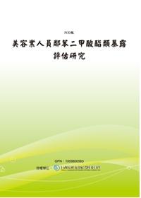 美容業人員鄰苯二甲酸酯類暴露評估研究(POD)
