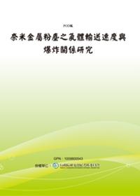 奈米金屬粉塵之氣體輸送速度與爆炸關係研究(POD)