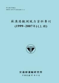 蘇澳港觀測風力資料專刊(1999 ~ 2007年)(上冊)(POD)