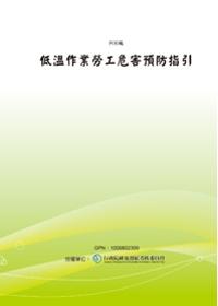 低溫作業勞工危害預防指引(POD)