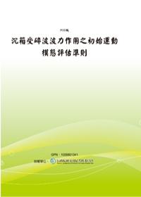 沉箱受碎波波力作用之初始運動模態評估準則(POD)