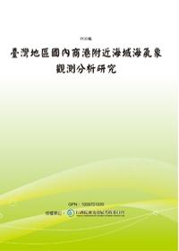 臺灣地區國內商港附近海域海氣象觀測分析研究(3/4)(POD)