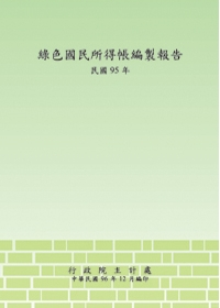 綠色國民所得帳編製報告(POD)