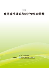 作業環境通風系統評估技術開發(POD)