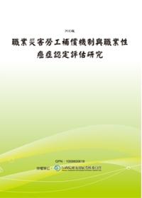 職業災害勞工補償機制與職業性癌症認定評估研究(POD)