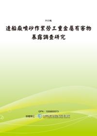 造船廠噴砂作業勞工重金屬有害物暴露調查研究(POD)