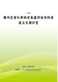 國內危害化學物質暴露評估資料庫建立先趨計畫(POD)