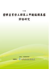 塑膠產業勞工鄰苯二甲酸酯類暴露評估研究(POD)