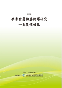 奈米金屬粉塵防爆研究:氮氣惰性化(POD)