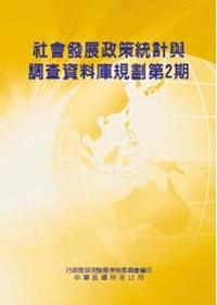 社會發展政策統計與調查資料庫規劃第2期(含附錄)(POD)