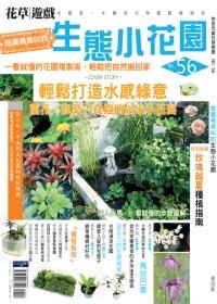 花草遊戲No56 做蟲鳴鳥叫的生態小花園