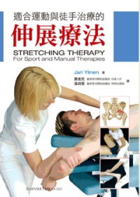 適合運動與徒手治療的伸展療法