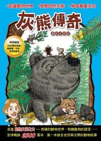 西頓動物小說:灰熊傳奇