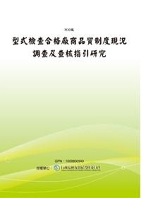 型式檢查合格廠商品質制度現況調查及查核指引研究(POD)