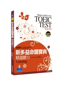 新多益命題寶典 : 精選聽力 = Mastery drills for the TOEIC TEST target 450