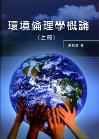 環境倫理學概論(上)