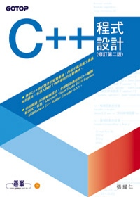 C++程式設計(修訂第二版)(附光碟)