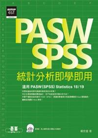 PASW/SPSS統計分析即學即用(附光碟)