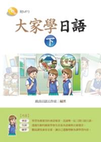 大家學日語(下)(書+1MP3...