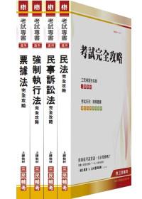 100年臺灣銀行(七職等/法務人員)新進人員(套書)