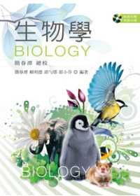 生物學 =  Biology /