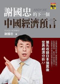 謝國忠的下一個中國經濟預言