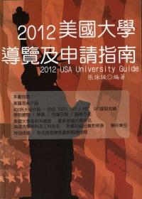 2012美國大學導覽及申請指南