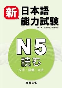 新日本語能力試驗N5読む:文字.語彙.文法