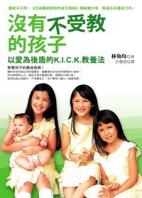 沒有不受教的孩子 :  以愛為後盾的K.I.C.K.教養法 /