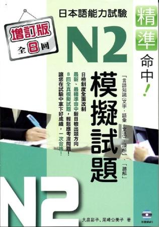 精準命中!日本語能力試驗N2模擬試題