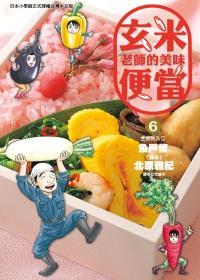 玄米老師的美味便當(06)