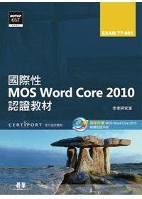 國際性MOS Word Core 2010認證教材:EXAM 77-881
