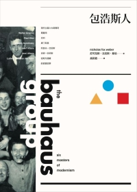 包浩斯人:現代主義六大師傳奇,葛羅培、克利、康丁斯基、約瑟夫.亞伯斯、安妮.亞伯斯、密斯凡德羅的真實故事