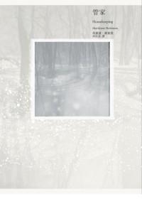 管家(2011年版)