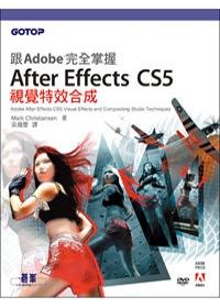 跟Adobe完全掌握After Effects CS5視覺特效合成 /