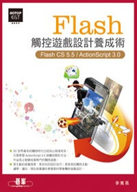 Flash觸控遊戲設計養成術 :  Flash CS 5.5/ActionScript 3.0 /