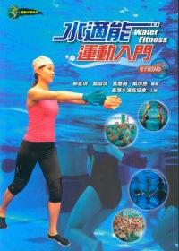 水適能運動入門(附示範DVD)