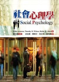 社會心理學