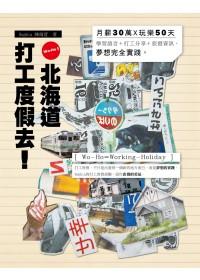 Wo-Ho!北海道打工度假去!月薪30萬X玩樂50天:學習語言+打工分享+旅遊資訊,夢想完全實踐(隨書附贈DVD)