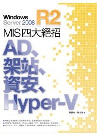 Windows Server 2008 R2 MIS四大絕招:AD.架站.資安.Hyper-V