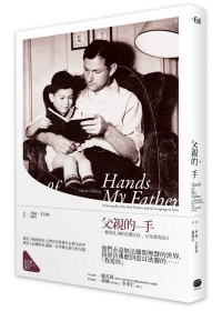 父親的手 :  一個男孩,他的失聰父母以及愛的語言 /